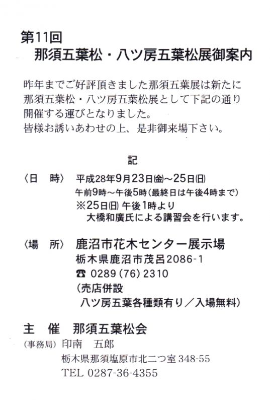 vol11_goyomastu